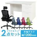【法人限定】 デスク チェア セット 片袖机 幅1200mm スチールデスク オフィスチェア メッシ...