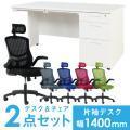 【法人限定】 デスク チェア セット 片袖机 幅1400mm スチールデスク オフィスチェア メッシ...
