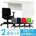 【法人限定】 デスク チェア セット 片袖机 幅1400mm 3段袖 オフィスデスク オフィスチェア...