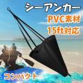 シーアンカー カヤック 釣り用品 15ft ゴムボート フィッシング PVC ポリ塩化ビニール アン...