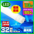 LED蛍光灯 32w  商品の仕様 口金:G13 、グロー式器具グローを外して、工事不要 電圧:85...