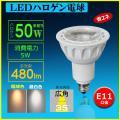 ハロゲン電球型led電球 e11口金 LEDスポットライト E11 ハロゲン 50W 相当 電球色 ...