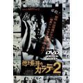 地上最強のカラテ PART.2 [DVD]]