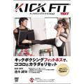 商品名 池本誠知  KICKFIT text  キックボクシング フィットネス AtoZ [DVD]...