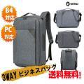 ビジネスバッグ 3way  YESO  ビジネスリュック メンズ  手提げ・ショルダー・リュックの3...