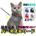 猫 ハーネス 猫用 リード ねこ ウェアハーネス 胴輪  犬 ペット リード キャット メッシュ 外...