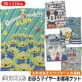 おぼろお昼寝ケット(ミッキーマウス・スヌーピー・トイストーリー/ディズニー/オボロ)約80×110c...