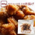 冷凍 中津 唐揚げ チリソース 400g 国産 鶏肉 使用 国内製造き 簡単 レンジでOK 冷たいま...