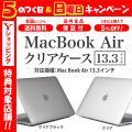 macbook air ケース 13.3 Retina インチ カバー マックブック エア ケース