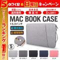 macbook air ケース 13 13.3インチ ラップトップ ノートパソコン ケース  13 ...