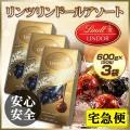 リンツ リンドール アソートチョコレート600g(約50粒入)×3箱セット リンツリンドールチョコレ...
