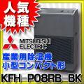 カテゴリ:除湿器 産業用除湿器 メーカー:三菱 MITSUBISHI 型番:KFH-P08RB-W ...