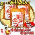 福田商店 牛味噌上ホルモン 400g×3袋 1.2kg