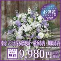 スタンド花 供花 お悔み 御供花 1段スタンド 紫白