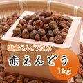 豆 赤えんどう豆 北海道産 令和2年産 1kg