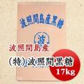 日本最南端の島、沖縄県波照間島産サトウキビ100%の純黒糖です。 ミネラル豊富でコクと旨みがあります...