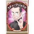 作者 : 八坂考訓 堀ノ内雅一 桑原晃弥 出版社 : 集英社 版型 : A5版