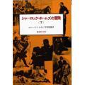 作者 : コナン・ドイル/河田智雄 出版社 : 偕成社 版型 : 版
