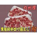 国産牛 黒毛和牛 切り落とし(こま切れ) 1kg(250g×4パック) /九州産/焼肉/牛丼/炒め