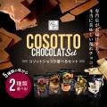 チョコレート クリスマス 2020 コソットショコラ チョコ プレゼント 2袋セット ビターカカオ7...