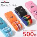 スーツケースと一緒にご購入いただいた方限定!! 通常2000円するものがなんと500円で購入できます...