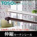 TOSO製 角型伸縮カーテンレールシングル ホワイト/ブラウン (1.1〜2.0m用)