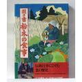 日本文化史の画期をなす、鮭・ます文化、照葉樹林帯の里芋文化、そして弥生文化が生み出した稲作農耕文化。...