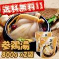 ファイン参鶏湯800g x 2袋