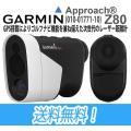 『GARMIN APPROACH Z80 日本正規品』 ●レーザーによる高精度の距離計測に加え、GP...
