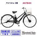 電動自転車 ブリヂストン アルベルトe 27型 2020年モデル AS7B40 アンバーブラック
