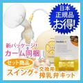 【スイング】 産院でお使いのメデラ シンフォニーと同じく2フェーズで搾乳できます。まるで赤ちゃんが吸...