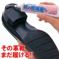 革靴 クリーム  靴の修理屋さん 黒 ビジネス ブラック レザートリートメント 靴 シューズワックス...