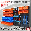 壁掛け収納パーツキャビネット部品収納&工具類の収納セット。 散らかりやすい工具類をわかりやすく収納で...