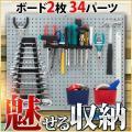 46パーツ  壁掛け収納で一目瞭然 工具を飾る新時代  工具を揃えていくとたくさんの工具にあふれて困...