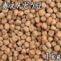 赤えんどう豆 (1kg) 令和2年 北海道産 【メール便対応】