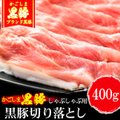 豚肉 かごしま黒豚 もも 切り落とし しゃぶしゃぶ肉 400g 訳あり 国産 ブランド 六白 黒豚