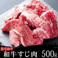 黒毛和牛のみを厳選 当店でお肉の成形の際に出たすじ肉です。当店ではさばき材料は和牛しか取り扱いがない...