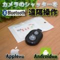 Bluetooth スマホ リ...