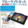 ワコム Cintiq Pro 13 DTH-1320 ブルーライトカット 指紋防止 液晶保護フィルム...