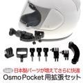 DJI Osmo Pocket用ア...