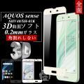 AQUOS sense SHV40/SH...