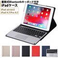 ■商品名■ タブレットカバー キーボード付き  ■商品説明■ New iPad 9.7(2017)/...