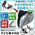 ■商品名■ 特大サイクルカバー 自転車カバー  ■商品説明■ 雨・ホコリ・サビを防ぐハイバック対応自...