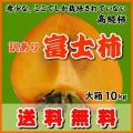富士柿⇒大箱10kgで...