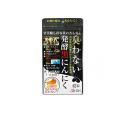 ●青森県産福地ホワイト6片種のニンニクを自己発酵させた中身が黒い「発酵黒ニンニク」を主成分として、黒...
