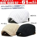 ハンチング 帽子 大きいサイズ(帽子説明)  お届けはポスト投函(同梱・ギフト包装・代引き不可)  ...