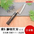 高級包丁 鯵切片刃 3.5寸 青紙スーパー 黒打 焼栗柄 高品質 日本製 切れ味抜群