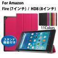 送料無料 超軽量 超薄型 Amazon New Fire8 2015 Amazon New Fire...