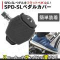 SPD-SLペダル変換 プレート ビンディングペダルをフラットペダルに ペダルカバー