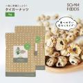 タイガーナッツ 皮なし 大容量 1kg [ 500gx2袋 ] (チュハ/chufa/カヤツリグサ塊...